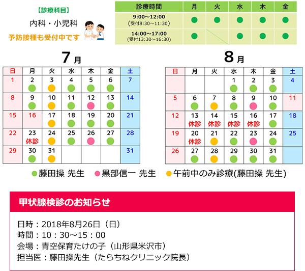 7月、8月診療カレンダー