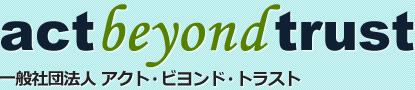 act beyond trust - 一般社団法人アクト・ビヨンド・トラスト