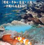 日本環境会議