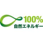 自然エネルギー100%研究会