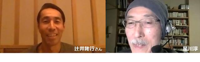 求人説明会_辻井さん対談