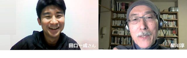 第2回求人説明会、田口一成さん対談