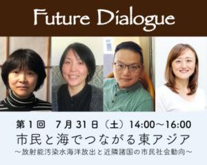 Future Dialogue第1回