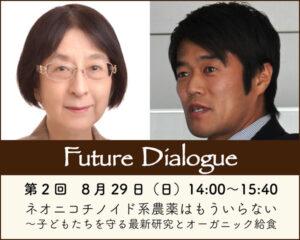 Future Dialogue第2回